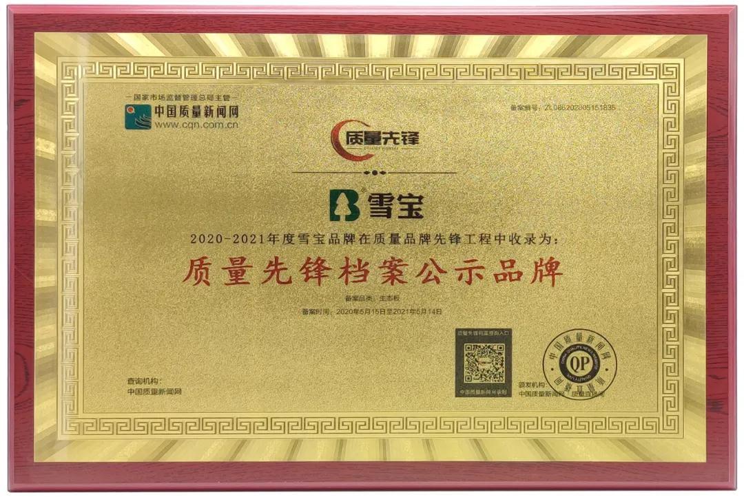 香港雪宝板材中国十大板材品牌品质先行,板材十大品牌雪宝入选
