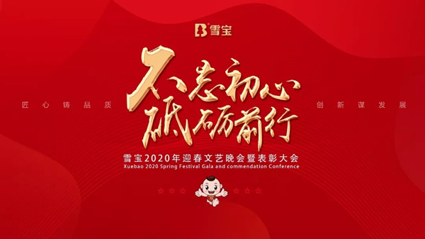 香港雪宝板材中国十大板材品牌板材十大品牌雪宝2020年迎春文艺