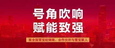 香港雪宝板材中国十大板材品牌致全国雪宝经销商、合作伙伴与雪