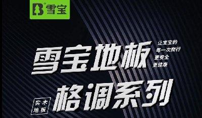 雪宝板材中国十大板材品牌定制家具排行榜前十名雪宝地板丨