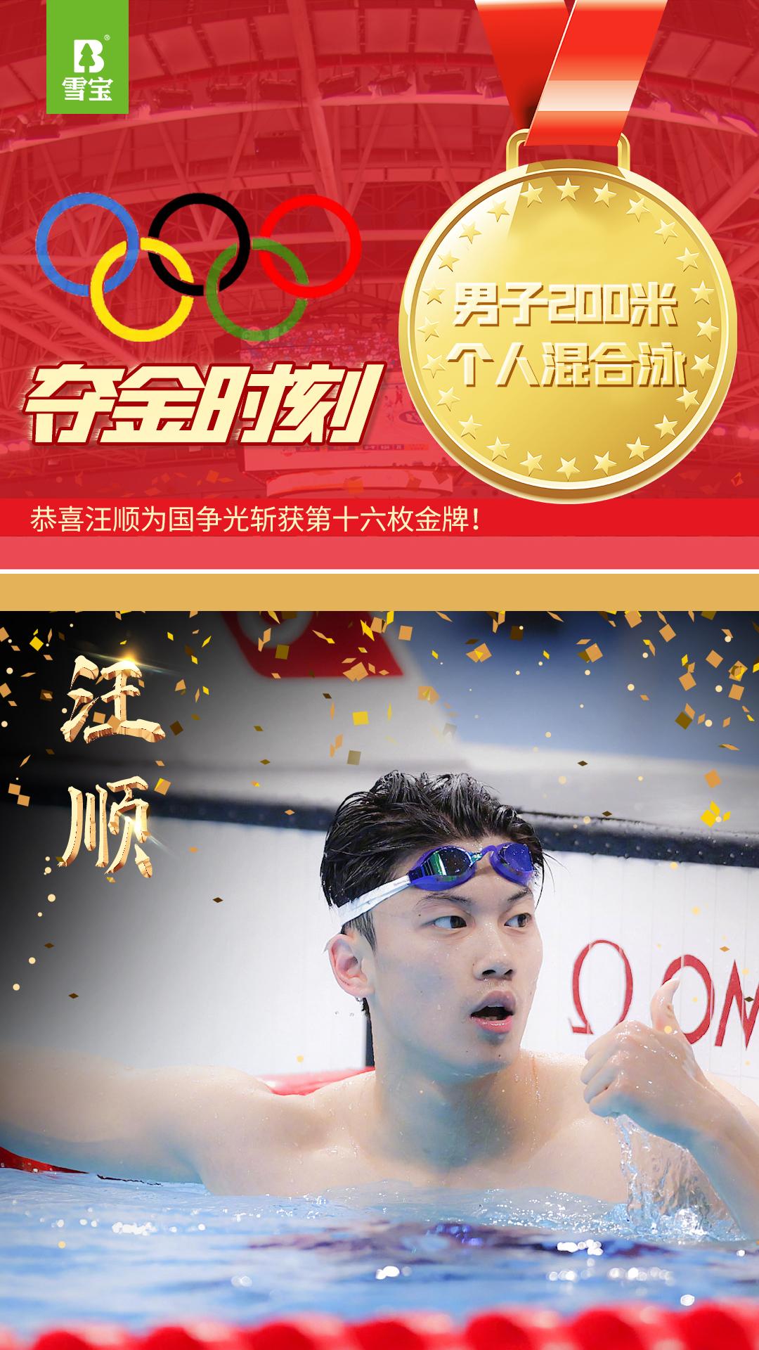汪顺200米个人混合泳冠军