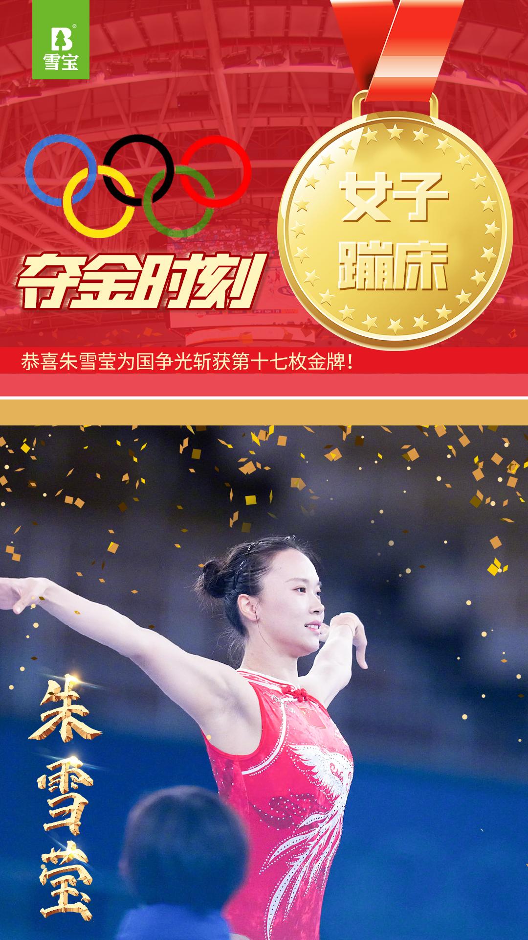 朱雪莹女子蹦床冠军