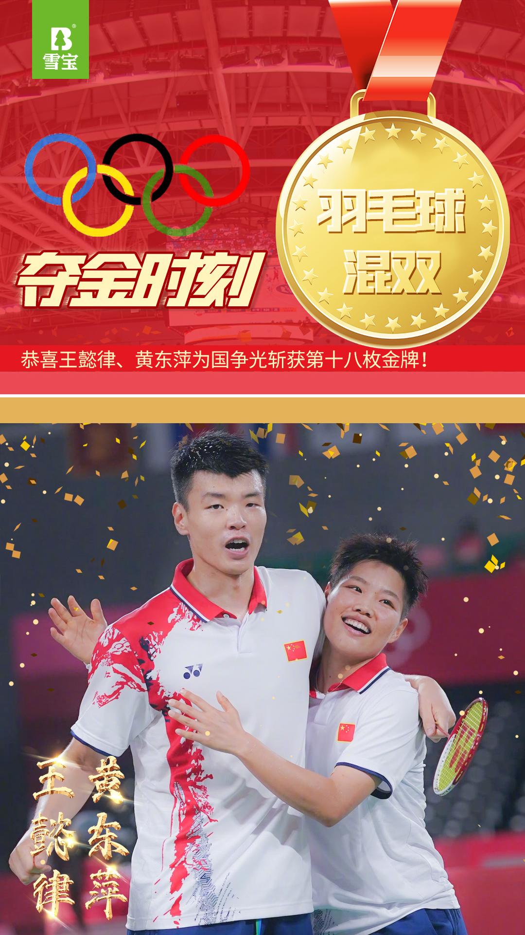 王懿律和黄东萍羽毛球混双冠军