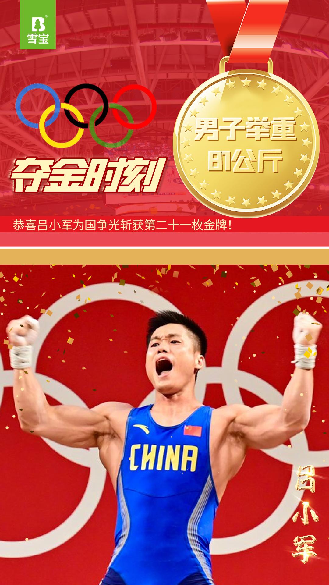 吕小军81公斤级举重冠军