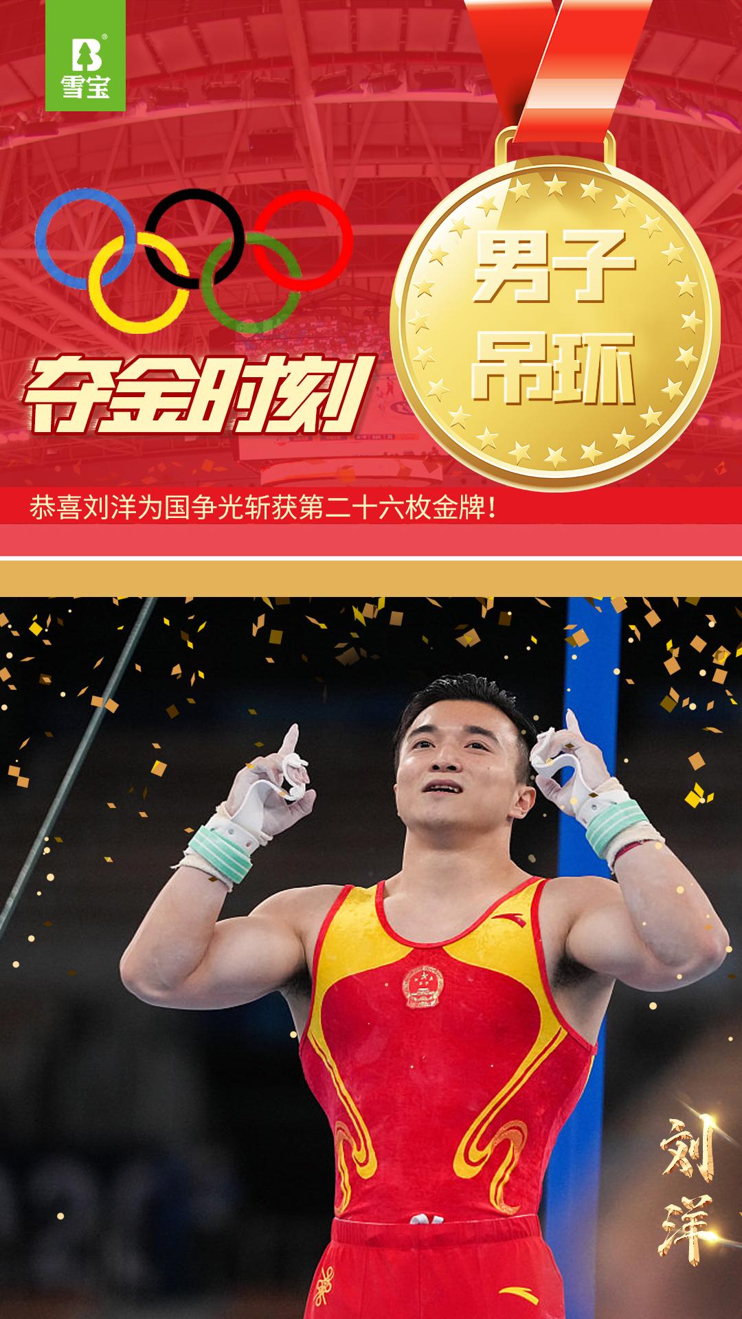 刘洋竞技体操男子吊环金牌
