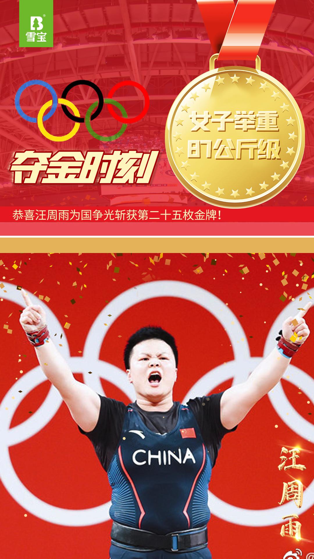 汪周雨举重女子87公斤级冠军