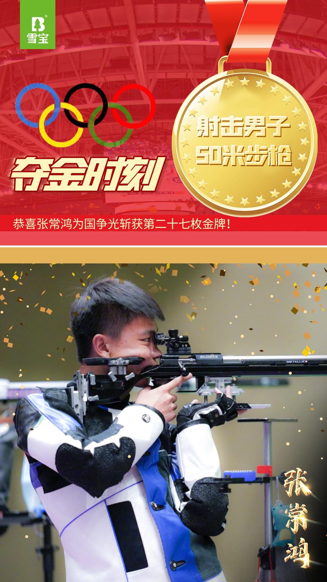 张常鸿男子50米步枪三姿金牌