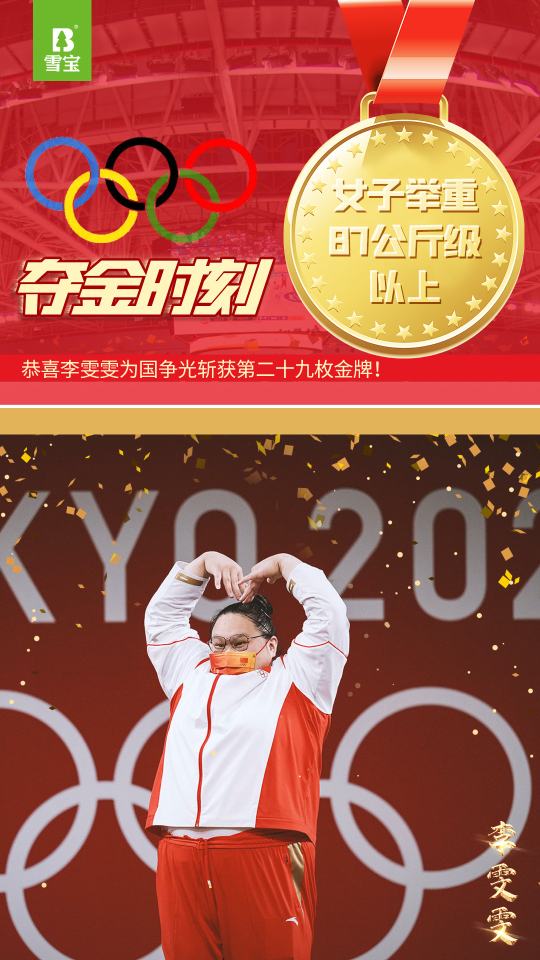 李雯雯举重女子87公斤以上级金牌