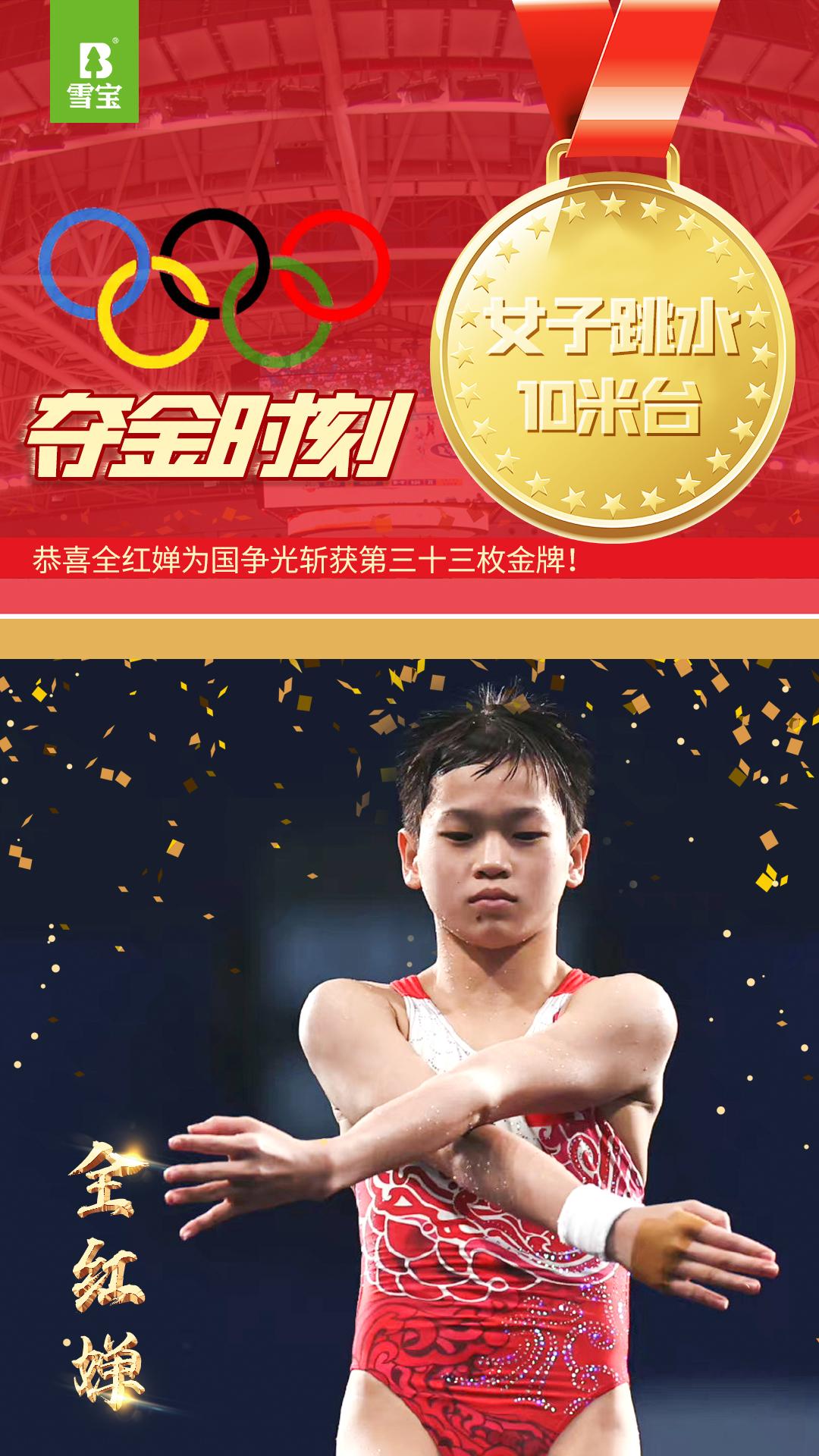 女子10米跳台全红婵