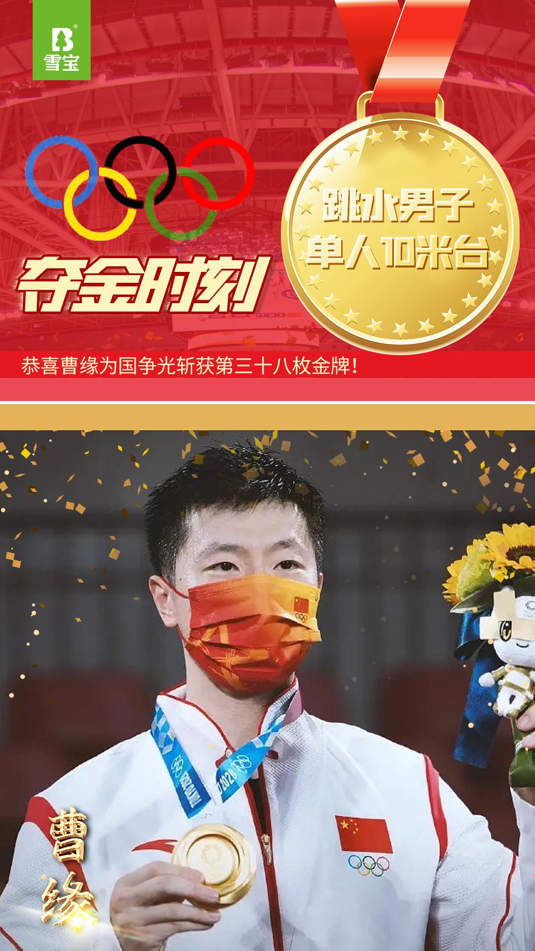 曹缘男子10米跳台跳水金牌