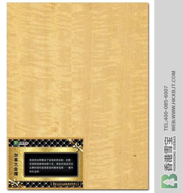 板材知识-装饰面板——香港雪宝板材基础知识课堂