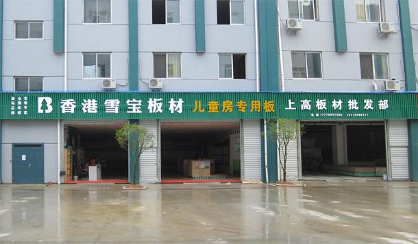 香港雪宝板材|板材十大品牌|儿童房专用板|(品牌