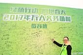 绿荫行动签名