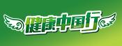 板材十大名牌雪宝健康中国行