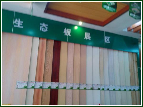 生态板展示区