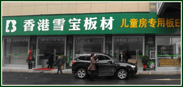 板材十大品牌・枝江市专卖店