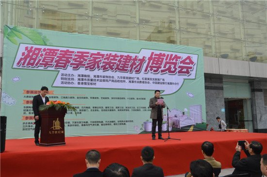2015湘潭春季家装建材博览会盛大开幕 引爆春季家居市场