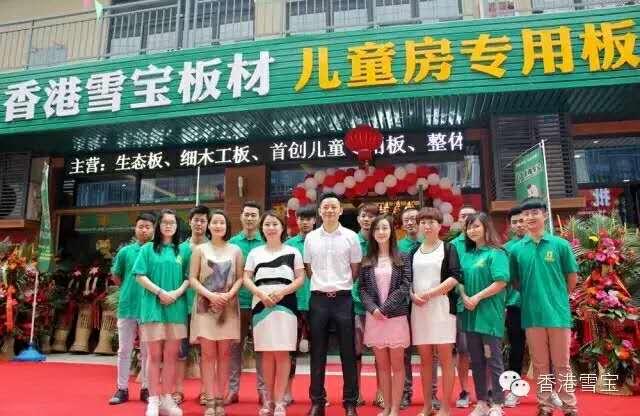 中国生态板十大品牌-苏州专卖店