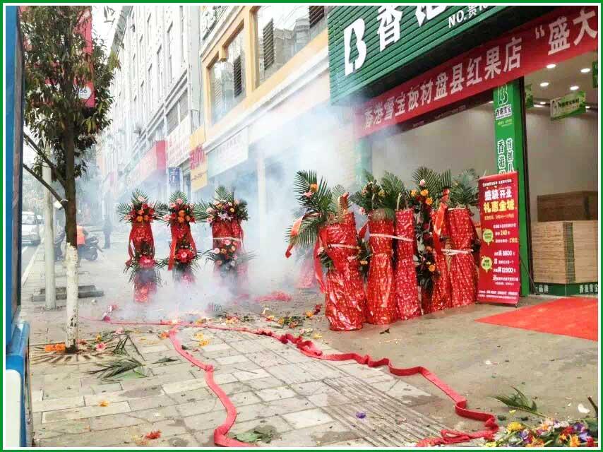 板材十大品牌-雪宝板材-贵州盘县专卖店开业
