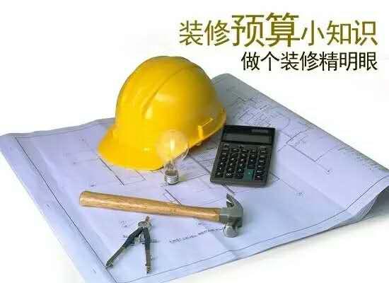板材十大品牌-雪宝板材-装修预算表