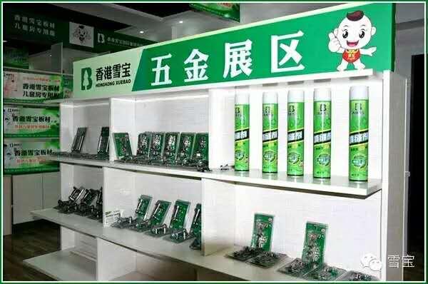 板材十大品牌-雪宝五金产品