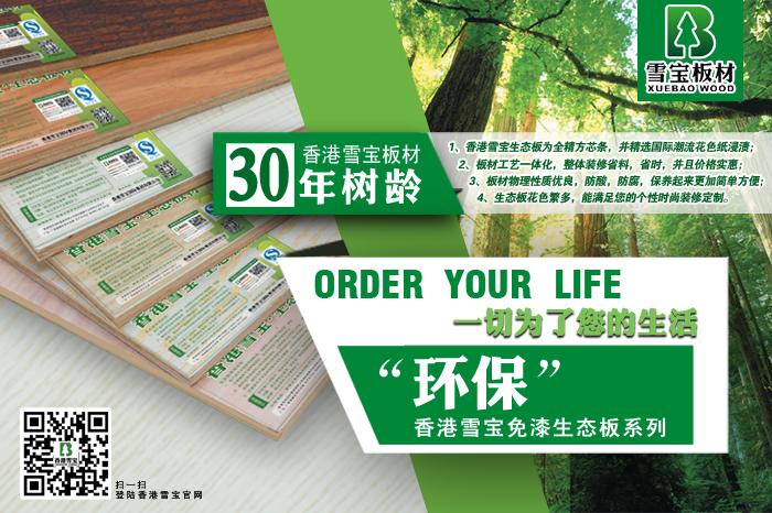 环保板材十大品牌