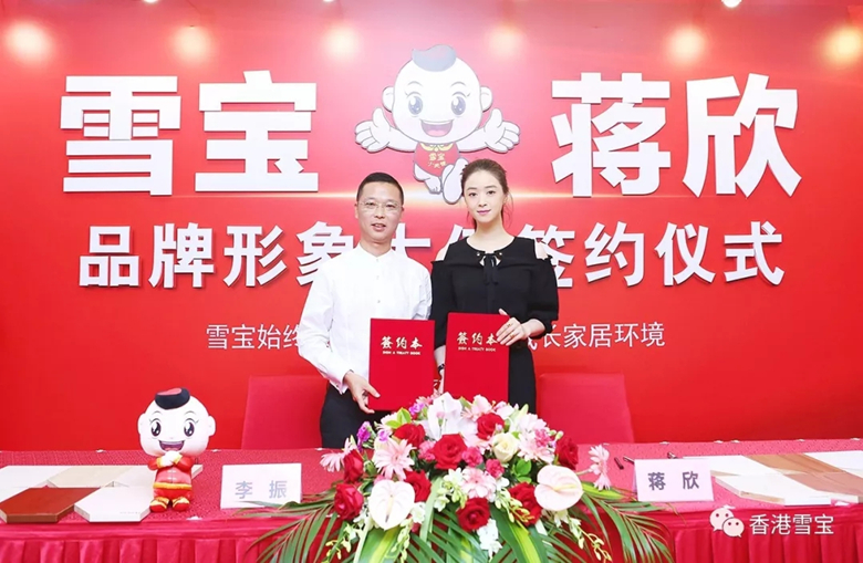 板材十大名牌雪宝携手品牌形象大使蒋欣,共同开启家居净醛新时代