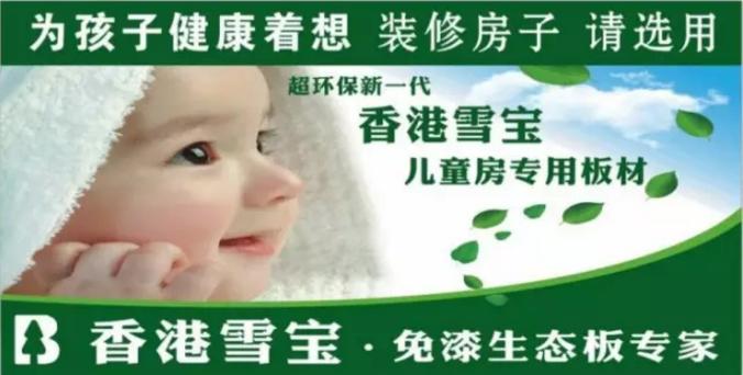 儿童房健康板材