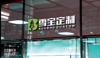 香港雪宝板材中国十大板材品牌全屋家具定制品牌――雪宝